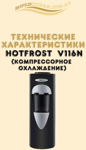 Кулер для воды HotFrost V116N в Москве оптом и в